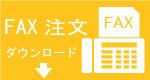 「e-割り箸.COM」FAX注文